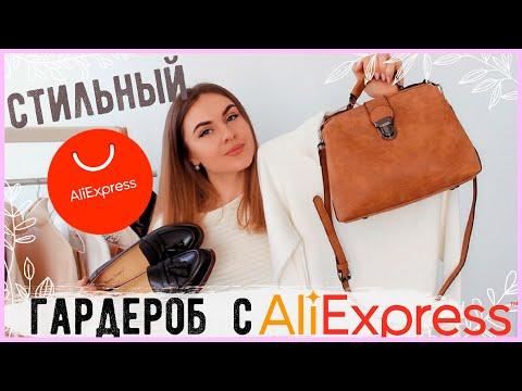 Крутые покупки с AliExpress от 100₽😱 ОДЕЖДА ОБУВЬ СУМКИ💛 Базовый гардероб СТИЛЬНОЙ Девушки