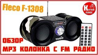 fLECO F-1308 MP3 ПОРТАТИВНЫЕ КОЛОНКИ С FM РАДИО АЛИЭКСПРЕСС  Китай Плюс