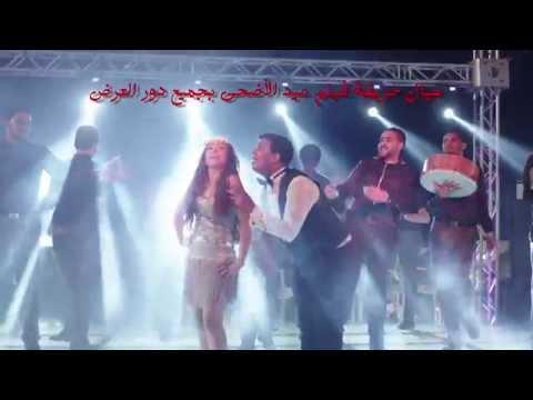 اغنية ' شطة نار / محمود الليثى ' بوسي /- فيلم عيال حريفة  ' فيلم عيد الاضحي  2015