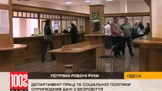 Новые рабочие места в Одессе создают предприниматели(, 2013-05-23T11:37:35.000Z)