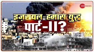 Neftali Bennett  Hamas-Israel  Latest Hindi News