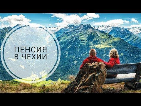 Пенсия для иностранцев в Чехии