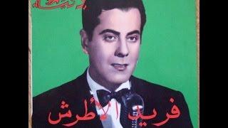 فريد الأطرش - حكاية غرامي - أغنية رائعة كامل ❤❤ Farid El Atrash - Hekayet Gharami