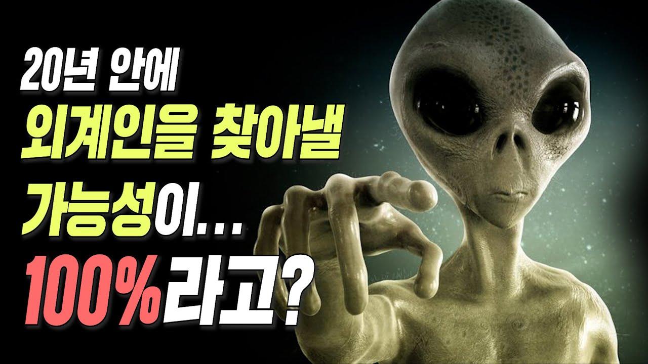 이 방법만 쓰면 외계인을 무조건 찾아낼 수 있다고? 과학자들은 도대체 어떻게 외계인을 찾는다는 걸까?