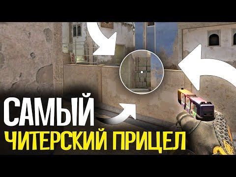 САМЫЙ ЧИТЕРСКИЙ ПРИЦЕЛ ТОЧКА В CS:GO
