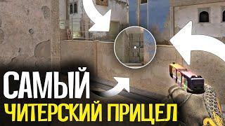 Download САМЫЙ ЧИТЕРСКИЙ ПРИЦЕЛ ТОЧКА В CS:GO Mp3 and Videos