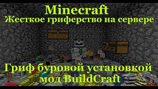 Гриферим на сервере буровой установкой buildcarft / Как гриферить на сервере minecraft (Гриферство)