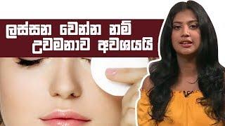 ලස්සන වෙන්න නම් උවමනාව අවශයයි | Piyum Vila | 31-05-2019 | Siyatha TV Thumbnail