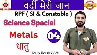 RPF वर्दी मेरी जान | SI & CONSTABLE | | Science Special Chemistry |...