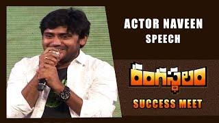 Actor Naveen Speech Rangasthalam Success Meet