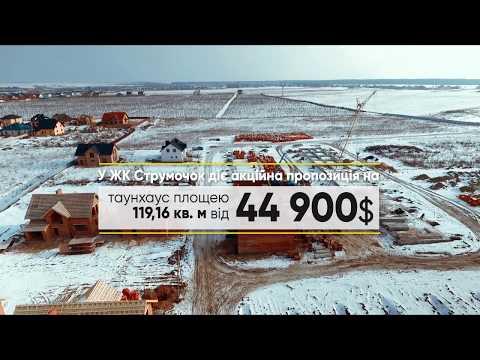 ЖК Струмочок: хід будівництва, січень 2019