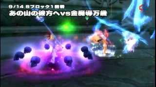【パーフェクトワールド -完美世界-「PERFECT WORLD JAPAN CUP 2012」1~3回戦ダイジェスト