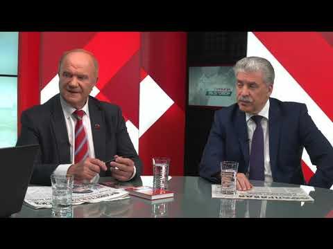 Прямой разговор с Геннадием Зюгановым и Павлом Грудининым  Москва, 14.07.2020
