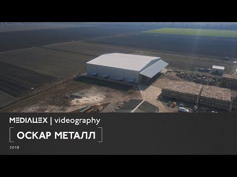 Оскар Металл | Завод металлоконструкций