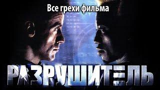 """Все грехи фильма """"Разрушитель"""""""
