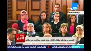 ستوديو_الاخبار السيسي : حرصت علي إستقلال القضاء وأنأي بنفسي عن التدخل في أحكامه