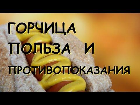 Как использовать семена горчицы в пищу