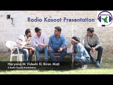 Haryana M Videshi Ki Biran Mati || Haryanvi Comedy || Radio Kasoot || Funny Haryanvi Talk ||