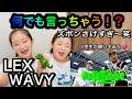 LEX-なんでも言っちゃって (feat. JP THE WAVY)を小学生が聴いてみた!!