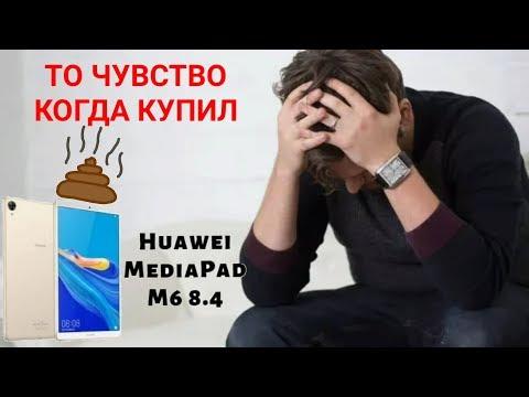 Huawei MediaPad M6 Все плюсы и минусы Стоит ли покупать Медиапад м6 Когда выйдет в России глобальная