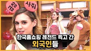한국 홈쇼핑 레전드 찍고 간 외국인들, Foreigners take over Korean home shopping