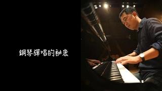 鋼琴自彈自唱教學| 教會司琴伴奏|流行鋼琴彈唱手法|鋼琴線上教學_陳俊宇 鋼琴彈唱的秘密 1-4