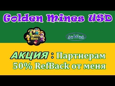 АКЦИЯ: Партнерам 50% RefBack от меня в Golden Mines USD, 16 Февраля 2016г.