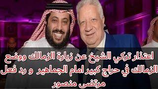 اعتذار تركي الشيخ عن زيارة الزمالك ووضع الزمالك في حراج كبير امام الجماهير  و رد فعل مرتضى منصور