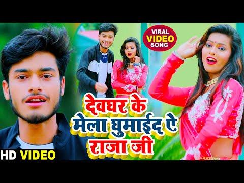 #Video Song - Gaurav Thakur Bol Bam Video 2021 - देवघर के मेला घुमाईद ऐ राजा जी - Deoghar Ke Mela