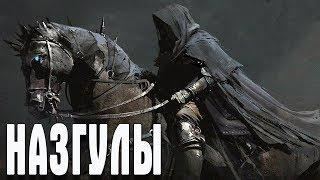 ⚔️ Middle-earth: Shadow of War ⚔️ НАЗГУЛЫ