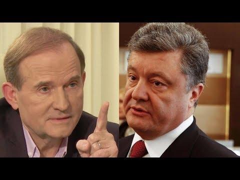 Медведчук президенту: это