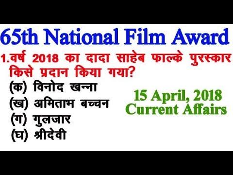 TOP CURRENT 65 वें राष्ट्रीय फिल्म पुरस्कार 2018 / 65th National Film Award  2018