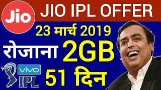 Jio की बड़ी खुशख़बरी | Jio IPL Offer 2019 | रोजाना 2GB Data 51 दिनों के लिए | VIVO IPL 2019