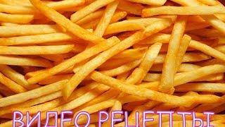 Картошка фри(Картошка фри-любимое блюдо многих из нас! Думаю никто не будет спорить с тем, что домашняя картошка фри ..., 2015-02-22T15:23:53.000Z)