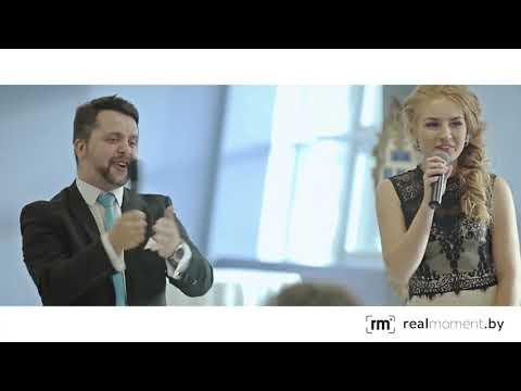 Ведущий на свадьбу в Минске +375 (29) 634-79-93