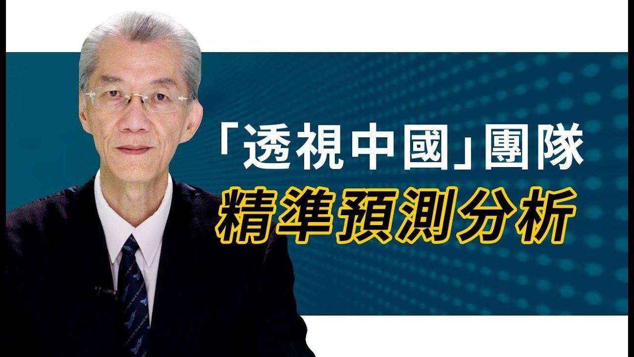 「透視中國」團隊 精準預測分析 |明居正「透視中國」【0003】SinoInsider 20190702 - YouTube