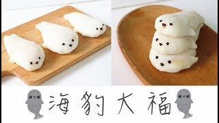 Seal Mochi 海豹大福 | Two Bites Kitchen