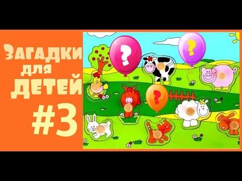 #Мультики - загадки для детей про животных с ответами. Пазл и Стихи для малышей. Ура! Мультики!