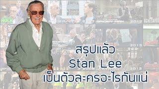 สรุปแล้ว Stan Lee เป็นตัวละครอะไรในจักรวาลหนัง