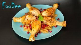 ХОХОП – Объедение на ужин за 30 минут – Курица с луком и гранатом