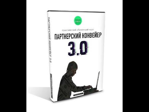 Партнерский конвейер 3.0 - Александр Юсупов. Проверенные курсы.
