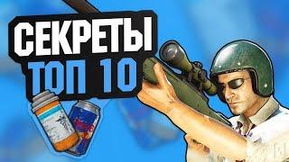PUBG: фишки и секреты от топ 10 игроков Европы RUS