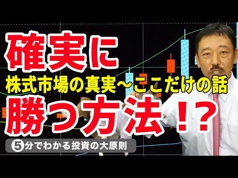 【株式投資 入門 初心者】確実に勝つ方法 ~聞いてビックリ 市場の真実~