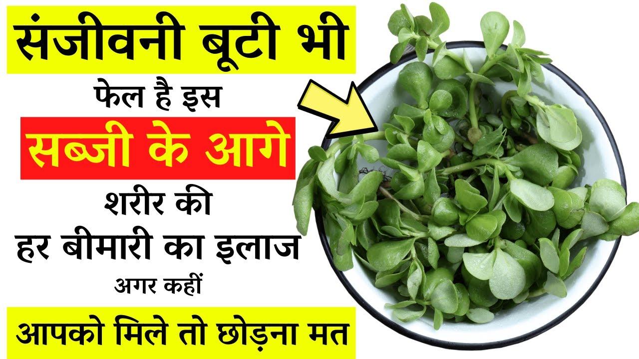 संजीवनी बूटी भी फेल है इस सब्जी के आगे, शरीर की हर बीमारी का इलाज अगर कहीं आपको मिले तो छोड़ना मत