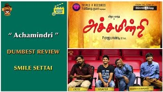 Achamindri Movie Review | Smile Settai Dumbest Review