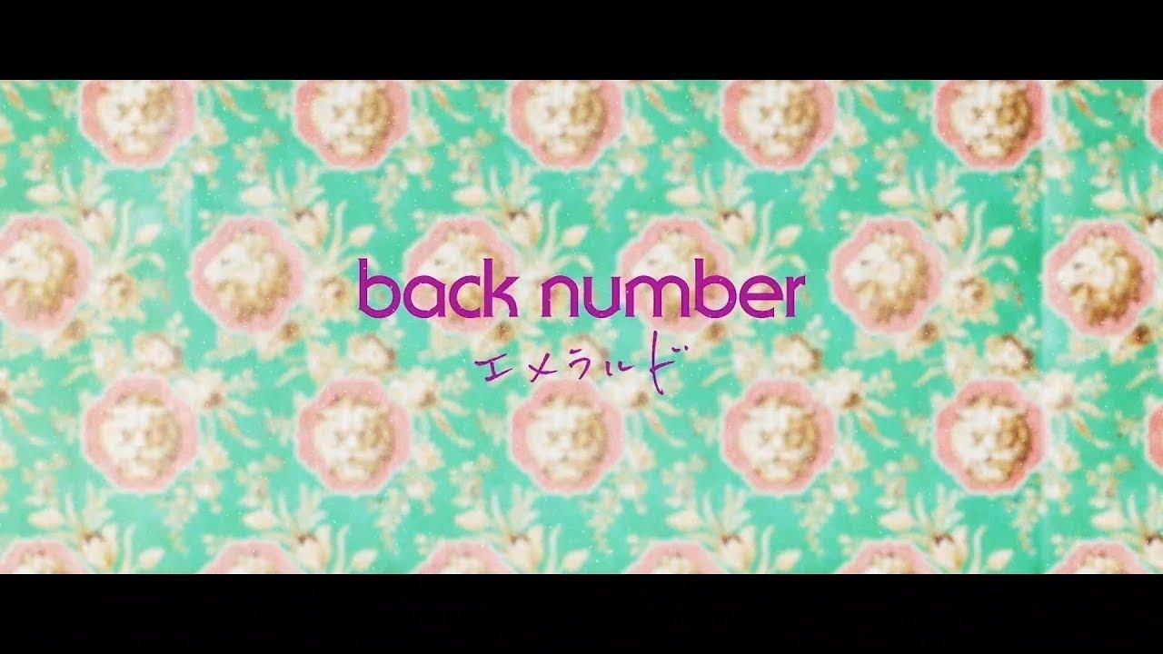 Backnumber エメラルド