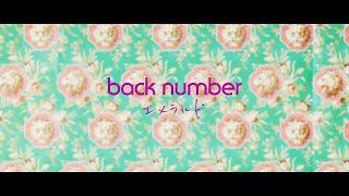 back number 「エメラルド」ティザー映像(10月スタート TBS系 日曜劇場「危険なビーナス」主題歌)