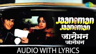 Jaaneman Jaaneman with lyrics | जान-ए-मन जान-ए-मन | Kishore Kumar | Jaaneman