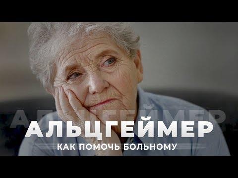 АЛЬЦГЕЙМЕР | Как помочь больному альцгеймером? | Лечения пожилого человека