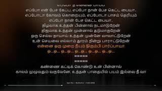 Eppo Nee | Kaalai | GV Prakash Kumar | synchronized Tamil lyrics song